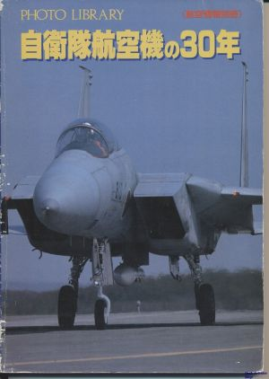 Image not found :Photo Library - Japanese Air Force