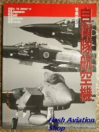 Image not found :All the aircraft of Japanese Self Defense Forces