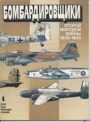 Image not found :Bombers World War II Warriors (Russian publication)