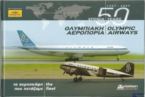 Image not found :Olympic Airways 50 Years