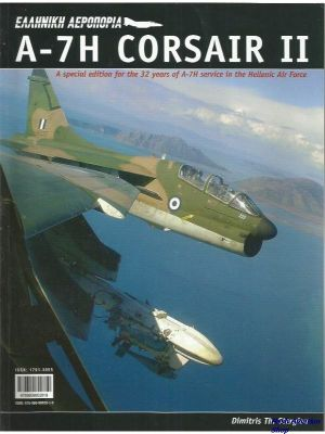 Image not found :A-7H Corsair II, a Special Edition for the 32 Years of A-7H servic