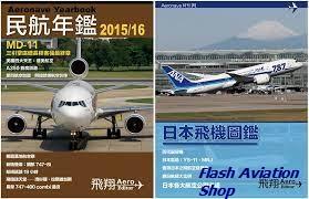 Image not found :Aeronave Yearbook 2015/2016