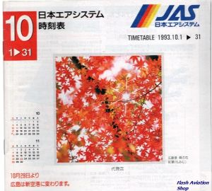 Image not found :JAS, Timetable 1993.10.1