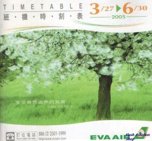 Image not found :Eva Air 2005 3/27 - 6/30