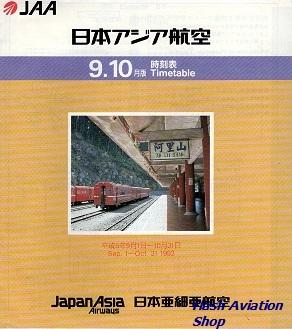 Image not found :JAA, Japan Asia Airways, 9.10 Timetable 1993