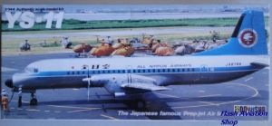 Image not found :YS-11 ANA All Nippon Airways