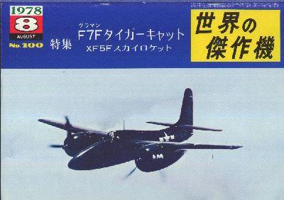 Image not found :Grumman F7F/F5F-1