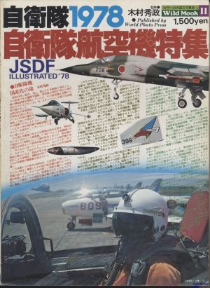 Image not found :Japanese Self Defense Force '78
