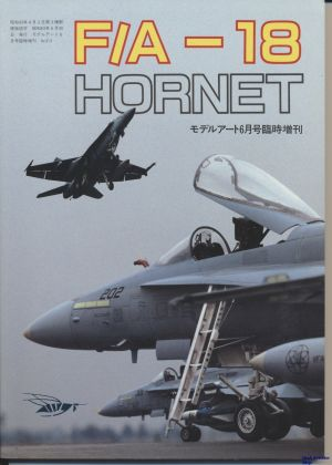 Image not found :F/A-18 Hornet
