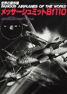 Image not found :Messerschmitt Bf.110