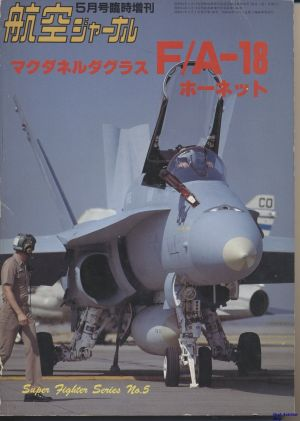 Image not found :F/A-18