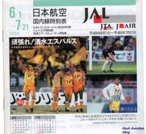 Image not found :JAL, JTA, J'Air 6/1 - 7/21