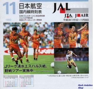 Image not found :JAL, JTA, J'Air 11