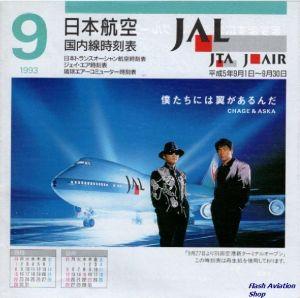 Image not found :JAL, JTA, J'Air 9