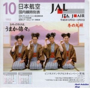 Image not found :JAL, JTA, J Air; 10 1993 Timetable