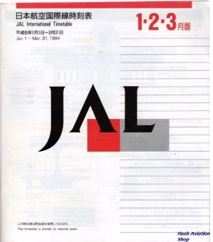Image not found :JAL 1-2-3 Timetable
